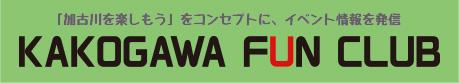 加古川ファンクラブ