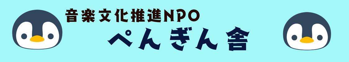 音楽文化推進NPO ぺんぎん舎